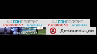 САНПРОФИТ, санитарно-экологическая компания(, 2017-02-11T10:44:13.000Z)