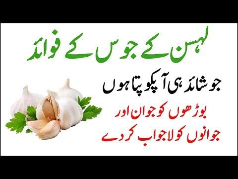 Health Benefits Of Garlic | Lehsan Juice Ke Faide |Urdu / Hindi.