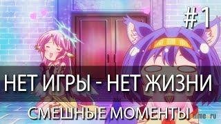 Смешные моменты lНет игры - нет жизни / No Game No Life #1