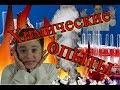 Поделки - Огонь без спичек, газ из мела | Юный химик