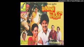 Nee Paakama Poriye - Manaivi Oru Mandhiri (1988)