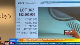 Автомобиль Фердинанда Порше не удалось продать из-за ошибки