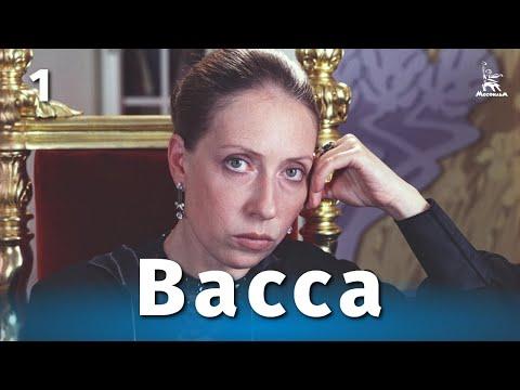 Васса 1 серия / Vassa film 1