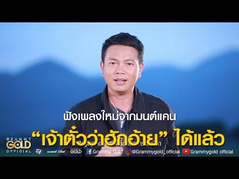 คอยน้องที่ช่องเม็ก - มนต์แคน แก่นคูน 【OFFICIAL MV】
