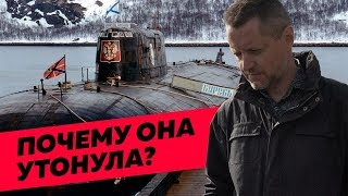 The bitter truth about the explosion at the Kursk submarine