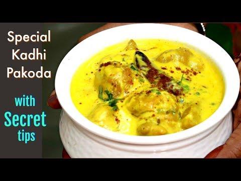रुई जैसे नरम स्पेशल कढ़ी पकोड़े सीक्रेट टिप्स के साथ - Kadhi Pakoda Recipe in Hindi - KabitasKitchen