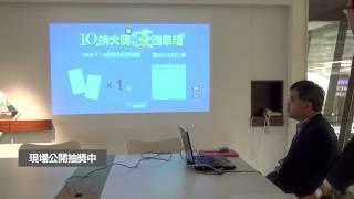 【10元拼大獎買周刊王送幸福】 活動開獎 Thumbnail
