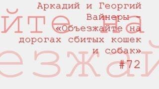 Аркадий и Георгий Вайнеры «Объезжайте на дорогах сбитых кошек» радиоспектакль слушать онлайн
