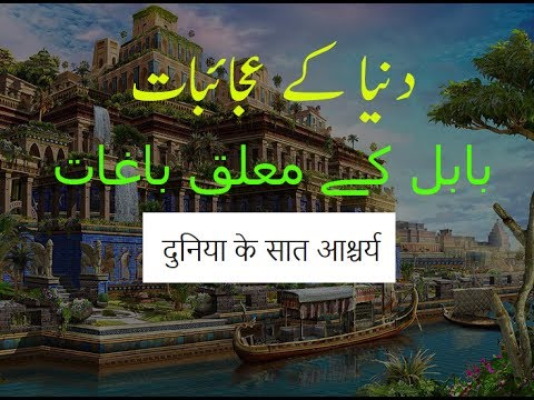 7 Seven Wonders of the World in Urdu/Hindi || Hanging Garden of Babylons || Part 1