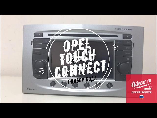 Как раскодировать магнитолу TOUCH CONNECT.Opel Antara ,Opel Corsa.