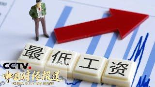 [中国财经报道]北京发布2019年企业工资指导线 涨薪参考基准线8%-8.5%| CCTV财经