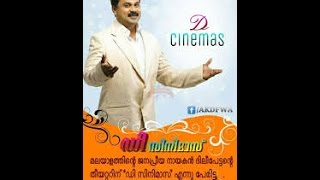 Dileep s new theater D cinimas chalakudy