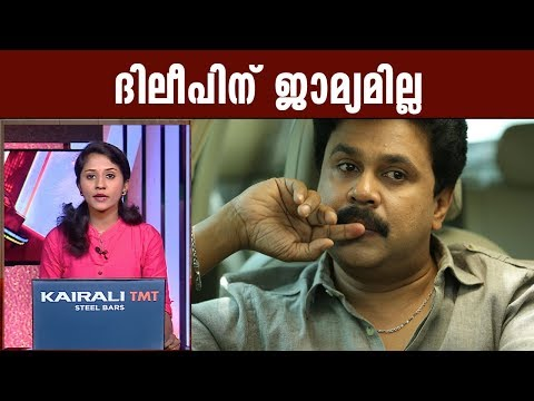 50 days and counting, no relief for Dileep as HC rejects bail | Kaumudy News Headlines 11:00 AM