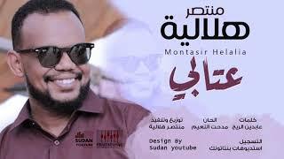 منتصر هلالية - عتاب - جديد الاغاني السودانية 2020