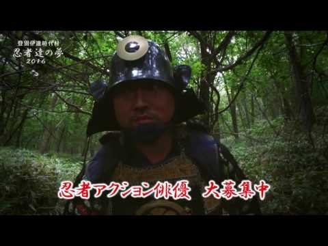 登別伊達時代村 忍者アクション俳優 大募集!