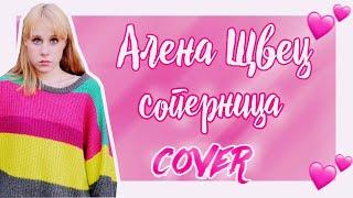 Алена Швец - Соперница (cover by Akemi Time)