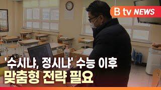 [B tv 대구뉴스] '수시냐, 정시냐'…