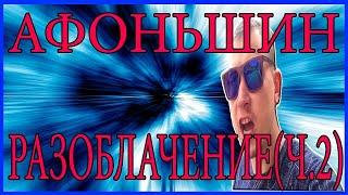 Афоньшин Алексей.Разоблачение (часть вторая)