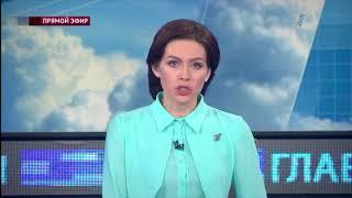 Главные новости. Выпуск от 09.02.2018