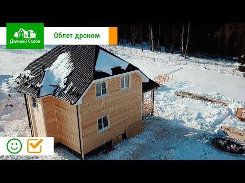 Облет дроном дома в дп Поварово. Компания Дачный Сезон