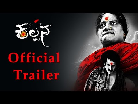 Kalpana Official Trailer   Kannada Movie   Upendra   Raghava Lawrence   Sri Thenandal Films