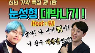 이런 눈이면 당신도 성형대박! 눈성형 대박나기. 신년기획특집 제 1탄 (feat:뷔)