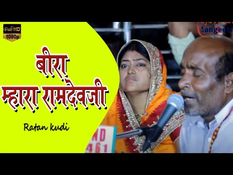 Ratan Kudi || Bira Mara Ramdev Re || 2014 Rajasthani Superhit Songs