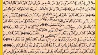 Fares Abbad Quran Surah