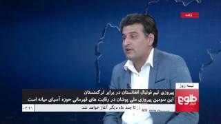 NIMA ROOZ: Afghanistan U-15s Win CAFA Championship Title