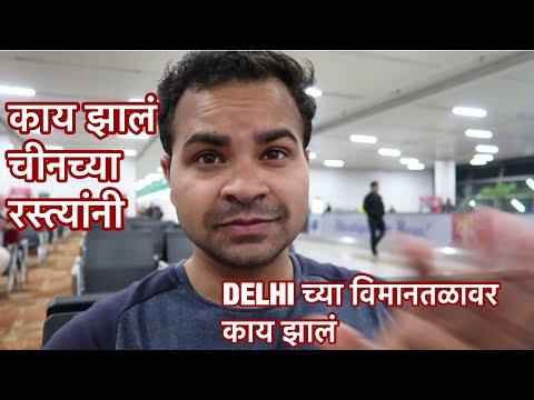 काय झालं चीनच्या रस्त्यांनी|| DELHI विमानतळावर कशी झाली चीनच्या Passenger चीं तपासणी||MARATHI VLOG||