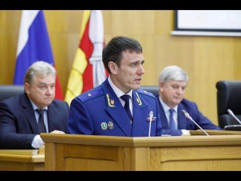 Депутаты Воронежской облДумы согласовали кандидатуру нового прокурора