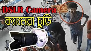 DSLR Camera চুরি DSLR Camera  Seegate Technology থেকে Canon 100D   টাকা না দিয়েই পালিয়ে যায়