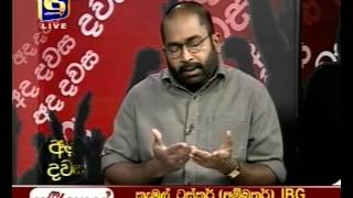 Ada Dawasa - Interview with Ranjith Siyabalapitiya.