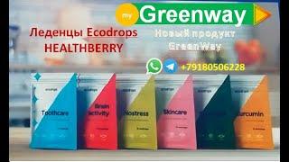 Леденцы HEAL THBERRY - GreenWay! Новая продукция. GreenWay - это ЗДОРОВЬЕ и ПРОЦВЕТАНИЕ!