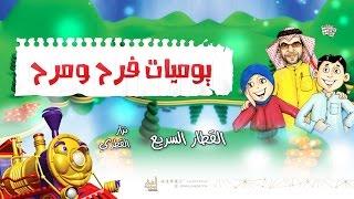 يوميات فرح ومرح | نزار القطري