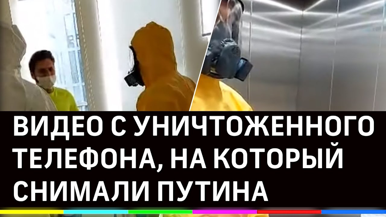 Уничтожить телефон, на который снимали Путина