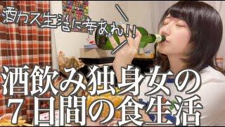 酒飲み独身女の7日間のリアルな食生活【酒村ゆっけ、】