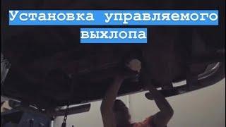 видео тюнинг выхлопной системы в Москве