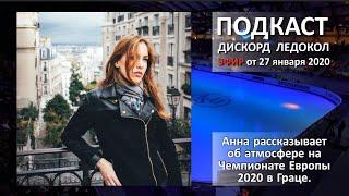 Анна рассказывает об атмосфере на Чемпионате Европы 2020 в Граце.