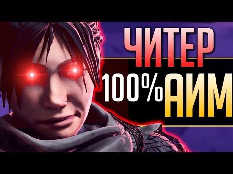 ЧИТЕР в Apex Legends: 100% АИМ за Wraith. qadRaT Cheatex Legends #1