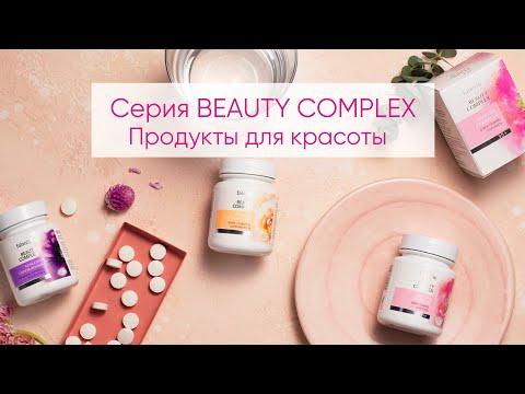 Серия Beauty Complex. Продукты для красоты
