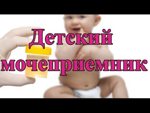 Как собрать мочу у малышей? Мочеприемник в помощь!