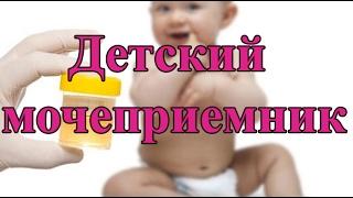 Як зібрати сечу у малюків? Сечоприймач в допомогу!