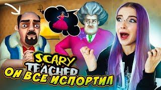 ФРЕНСИС ВСЁ ИСПОРТИЛ! 😁 ЗЛАЯ УЧИТЕЛЬНИЦА ► Scary Teacher 3D