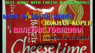 Вяленая говядина с сыром ЮЖНАЯ КОРЕЯ | Beef Jerky with Cheese in the Middle