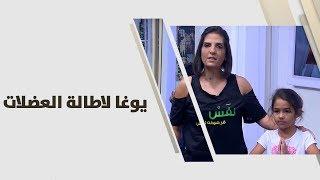 يوغا لاطالة العضلات - ريما عامر