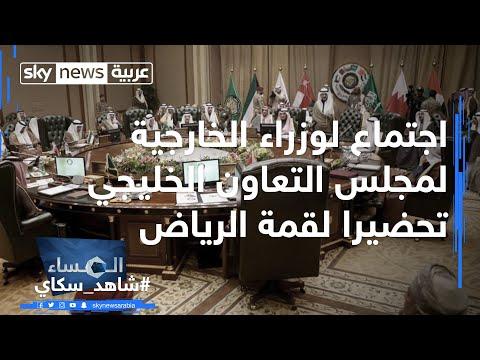 اجتماع لوزراء الخارجية لمجلس التعاون الخليجي تحضيرا لقمة الرياض  - نشر قبل 1 ساعة