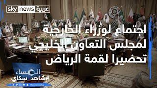 اجتماع لوزراء الخارجية لمجلس التعاون الخليجي تحضيرا لقمة الرياض thumbnail