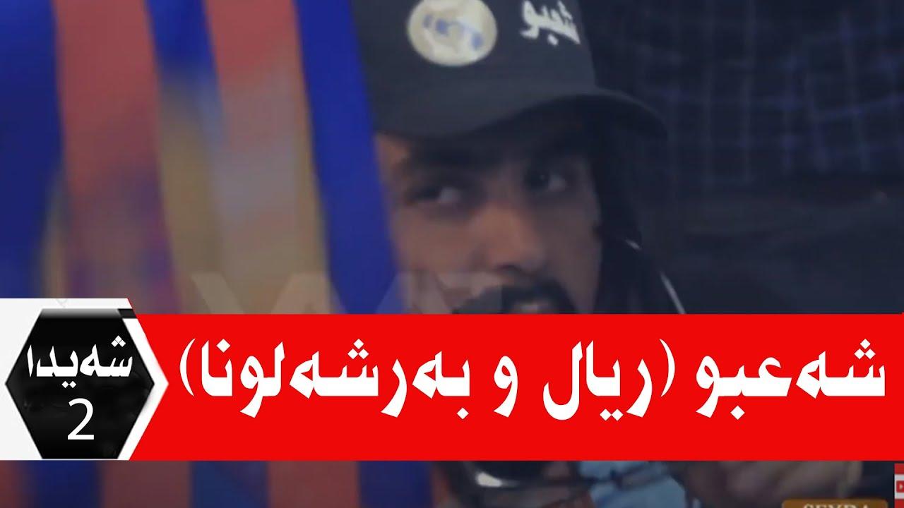 Birga Şe'o Kîve - Şe'bo Kilasîko WAAR TV Harman M Taher