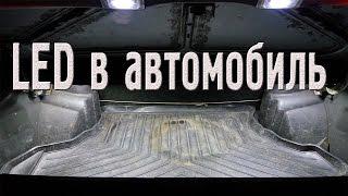 Светодиодное освещение багажника и салона авто. ВАЗ-21099